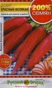 Семена редис красный великан 5гр.