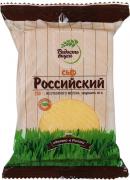 Российский классический фасовка 250гр.