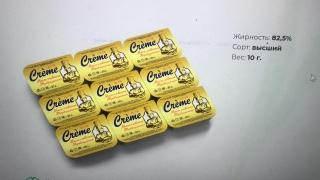 Масло Creme порционное 10гр.